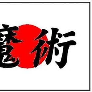 По-японски говорить – в ногу с временем ходить!