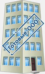 Готовая фирма с историей в Иркутске