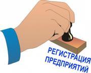 Регистрация ООО, ИП. Консультации по регистрации,  помощь при оформлении